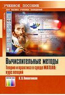 Вычислительные методы. Теория и практика в среде MATLAB. Курс лекций