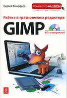 Работа в графическом редакторе GIMP (+ CD-ROM)