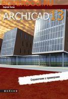 ArchiCAD 13 Справочник с примерами