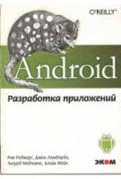 Android. Розробка додатків