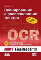 Самоучитель по работе с ABBYY FineReader 10 (+ DVD)