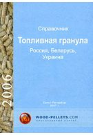 Топливная гранула. Россия, Беларусь, Украина