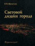 Световой дизайн города  Учебное пособие