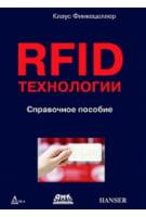 RFID-технологии. Справочное пособие