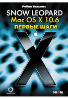 Mac OS X 10.6. Snow Leopard. Первые шаги