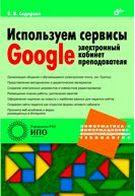 Используем сервисы Google. Электронный кабинет преподавателя