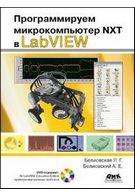 Программируем микрокомпьютер NXT в LabVIEW (+ DVD)