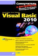 Самоучитель Visual Basic 2010  (+DVD)
