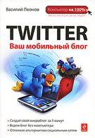 Twitter. Ваш мобільний блог