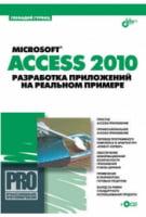 Microsoft Access 2010. Разработка приложений на реальном примере (без CD)