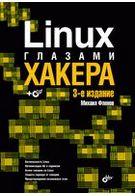 Linux глазами хакера 3-е изд.