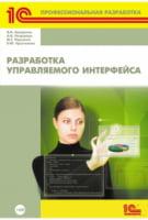 Розробка керованого інтерфейсу (+ CD)