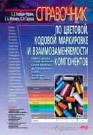 Справочник по цветовой, кодовой маркировке и взаимозаменяемости компонентов
