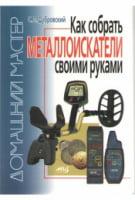 Как собрать металлоискатели своими руками