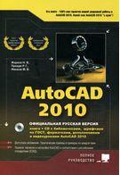 AutoCAD 2010. Официальная русская версия (+CD)