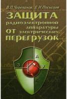 Защита радиоэлектронной аппаратуры от электрических перегрузок