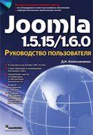Joomla 1.5.15/1.6.0. Керівництво користувача