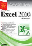 Microsoft Office Excel 2010. Самоучитель