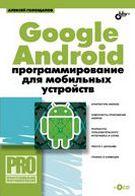 Google Android програмування для мобільних пристроїв