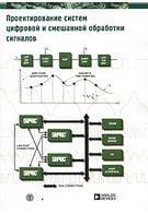 Проектирование систем цифровой и смешанной обработки сигналов
