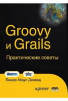 Groovy and Grails. Практические советы