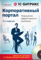 1С-Бітрікс: Корпоративний портал. Підвищення ефективності компанії (+CD)