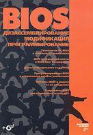 BIOS: дизассемблирование, модификация, программирование (+ кoмплeкт)