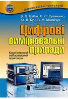 Цифрові вимірювальні прилади Комп'ютерний лабораторний практикум (+CD)