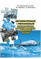 Автоматизація і механізація технологічних процесів ремонту авіаційної техніки