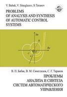 Проблемы анализа и синтеза систем автоматичного управления