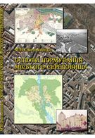 Основи нормування міського середовища