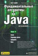 Фундаментальные алгоритмы на JAVA. Части 1 - 4. Анализ. Структуры данных. Сортировка. Поиск
