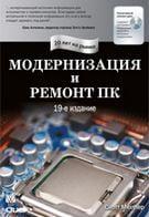Модернизация и ремонт ПК 19-е издание