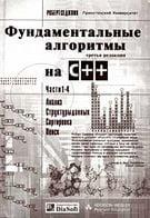 Фундаментальные алгоритмы на C++. Части 1-4. Анализ. Структуры данных. Сортировка. Поиск