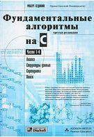 Фундаментальные алгоритмы на C. Части 1 - 4. Анализ. Структуры данных. Сортировка. Поиск