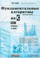 Фундаментальные алгоритмы на C. Часть 5. Алгоритмы на графах