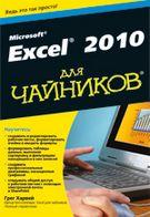 Excel 2010 для чайников