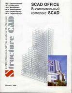 SCAD OFFICE. Вычислительный комплекс SCAD