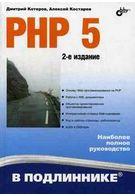 PHP 5 в подлиннике. 2-е изд