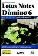 Lotus Notes и Domino 6. Руководство разработчика