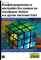 Конфигурирование и настройка баз данных на платформе SolarisTM и в других системах Unix