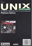 UNIX-системы. От проектирования до сопровождения