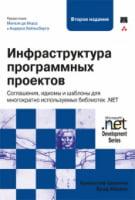 Инфраструктура программных проектов. Соглашения, идиомы и шаблоны для многократно используемых библиотек .NET