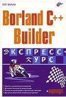 Borland C++ Builder. Экспресс-курс (+CD)