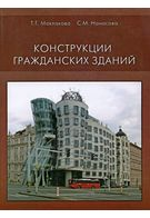 Конструкции гражданских зданий