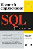 SQL. Полный справочник