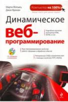Динамическое веб-программирование (+ CD-ROM)