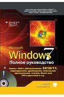 Полное руководство Windows 7. Книга + DVD с обновленями Windows 7, видеоуроками, гаджетами и программами