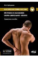 Классическая техника массажа при травмах и заболеваниях опорно-двигательного аппарата. Справочное пособие