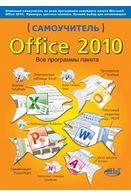 Самоучитель Office 2010. Все программы пакета